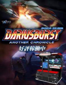 Dariusburst Another Chronicle [English] by Taito